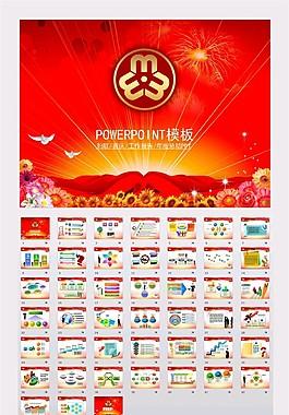 紅色中國封面背景ppt