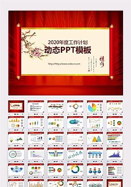 年度工作計劃PPT模板
