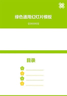 綠色簡潔ppt模板