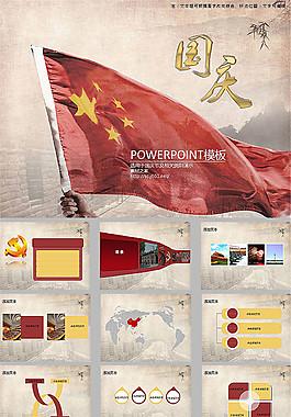 2016年國慶ppt模板