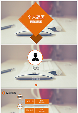 应聘专用商务型简约清新个人简历ppt模板