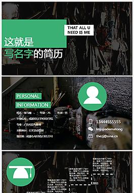 公关活动策划扁平化时尚简约个人简历ppt模板