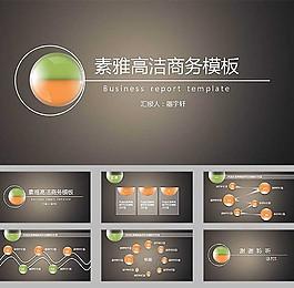 玻璃質感球體創意素雅高潔商務ppt模板