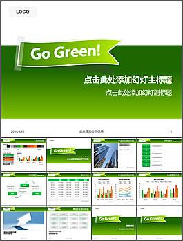 環保主題標簽——綠色環保簡約清晰ppt模板