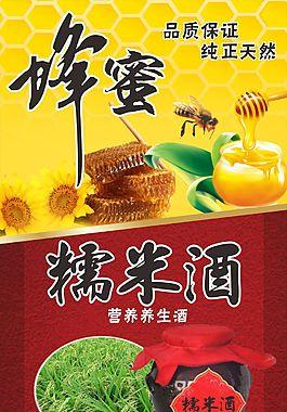 蜂蜜糯米酒