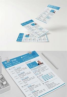 蓝白商务一页纸简历PPT模板