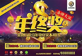 年終獎宣傳海報