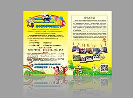 幼儿园宣传单 宣传单 教育宣传单