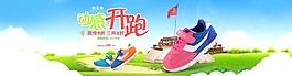 動感開跑淘寶兒童運動鞋促銷海報psd分層素材
