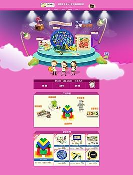 粉色六一淘寶兒童玩具店鋪首頁psd分層素材