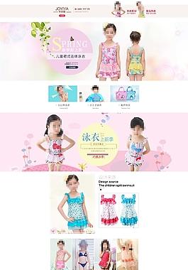 清新可愛淘寶兒童游泳衣店鋪首頁psd分層素材