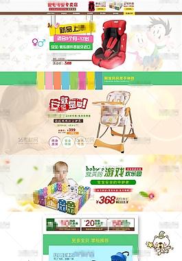 新品上市淘寶兒童餐椅店鋪首頁psd分層素材