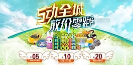 5動全城淘寶兒童玩具促銷海報psd分層素材