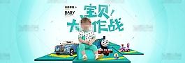 寶貝大作戰淘寶兒童玩具海報psd分層素材