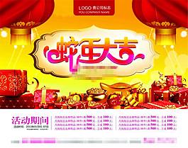2013年蛇年大吉新年促銷活動海報psd源文件下載