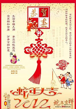 2013年蛇年中國結傳統畫報年畫psd素材