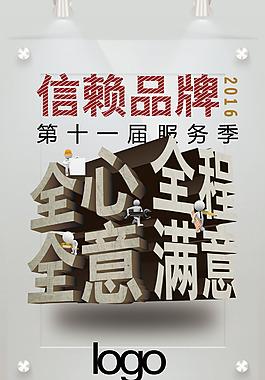 服務行業3D立體字設計