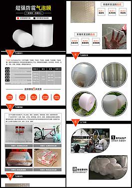 防震氣泡袋詳情頁