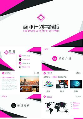 黑粉高端商業計劃書模板