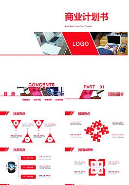 紅色簡約時尚歐美商業計劃