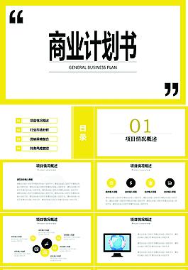 黄色简约商业计划书通用模板