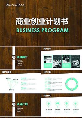 簡潔大氣商務創業計劃書