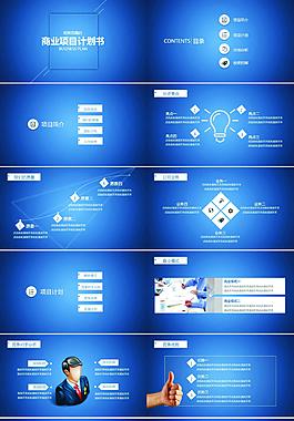 框架完整的商業項目計劃書