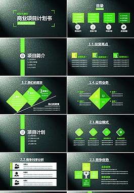 框架完整商業項目計劃書