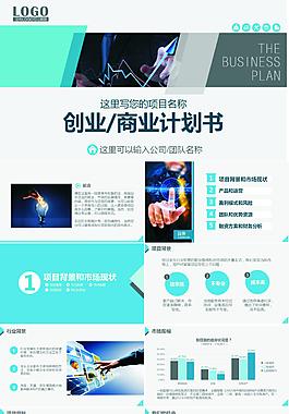 框架完整實用的創業計劃書商業計劃書