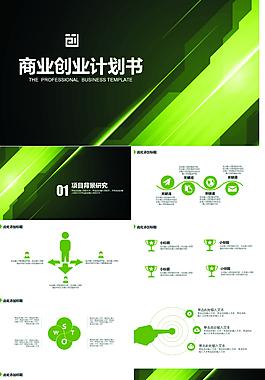 綠色創意商業創業計劃書PPT模板