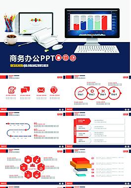 通用商務貿易金融理財業績報告PPT