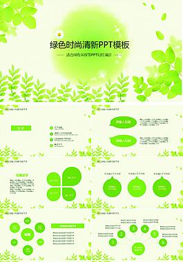 時尚綠色清新ppt動態模板含ps