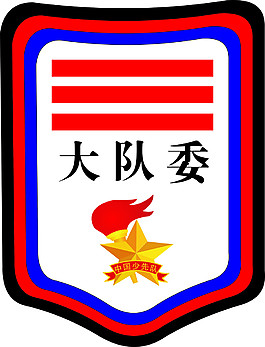 中國少先隊 大隊委 牌