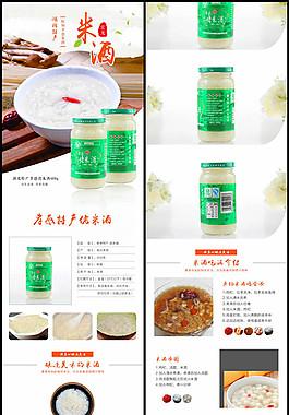 淘寶特產米酒詳情頁