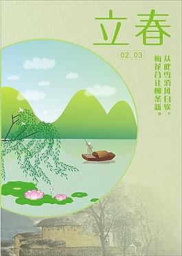 立春插畫海報