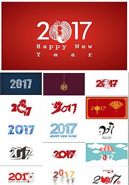 2017時尚創意字體高清PPT矢量素材