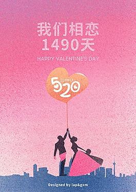 情人節浪漫海報