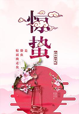 驚蟄 新中式亮色海報