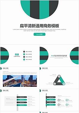 綠色清新通用商務總結報告模板