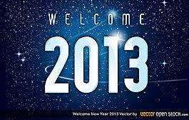 迎2013新年