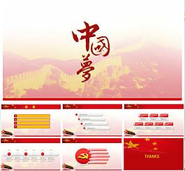 中國夢黨建工作匯報ppt模板