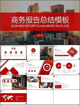 扁平簡約清晰紅色雜志風格商務通用工作匯報ppt模板