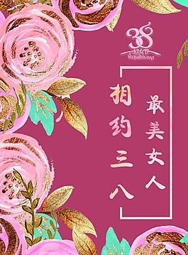 3.8婦女節花卉背景圖片
