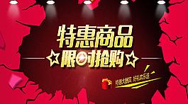 特惠banner