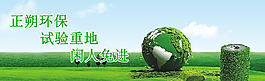 綠色環保閑人免進PSD