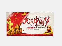 中国梦政府展板