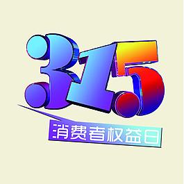 315消費者權益日