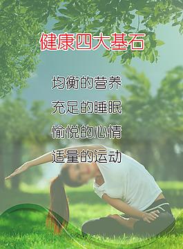 健康四大基石2