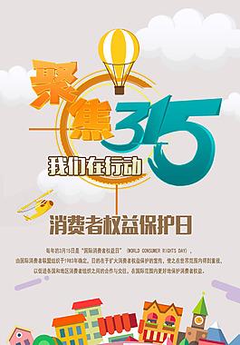315消費者權益保護日