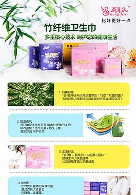 竹纖維衛生巾詳情頁